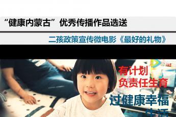 二孩政策宣传微电影《最好的的礼物》