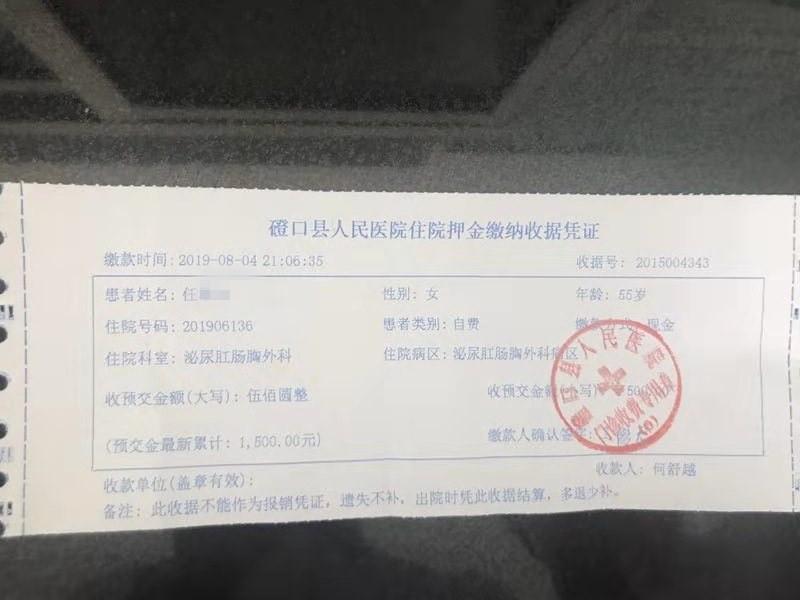 0808磴口县人民医院:好医生拒收红包暖人心彰显医德.png
