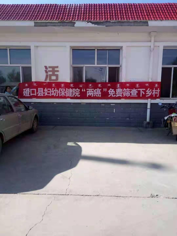 0821磴口县妇幼保健院为沙金套海苏木妇女免费两癌筛查.jpg