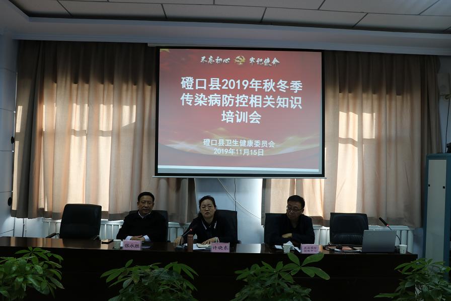 1115磴口县召开2019年秋冬季传染病防控相关知识培训会 (2).png