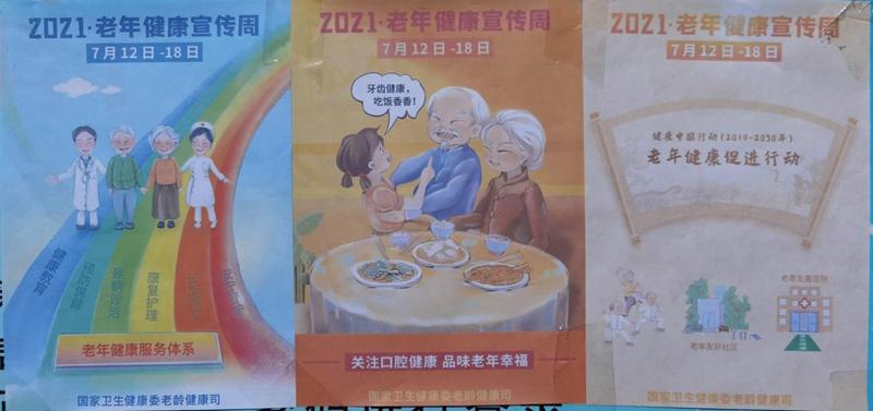 """0713磴口县卫生健康委在富源广场组织开展以""""关注口腔健康,品味老年幸福""""为主题的2021年老年健康宣传周活动 (1).png"""